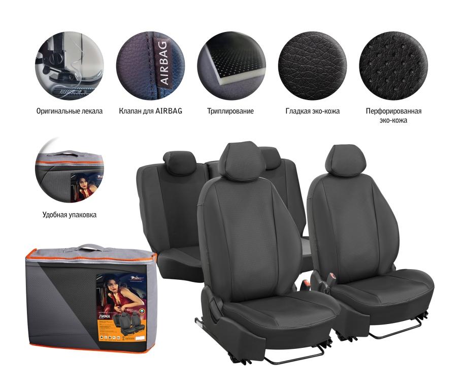 Авточехлы Лима, 10 предметов, экокожа перфорированная, цвет черный