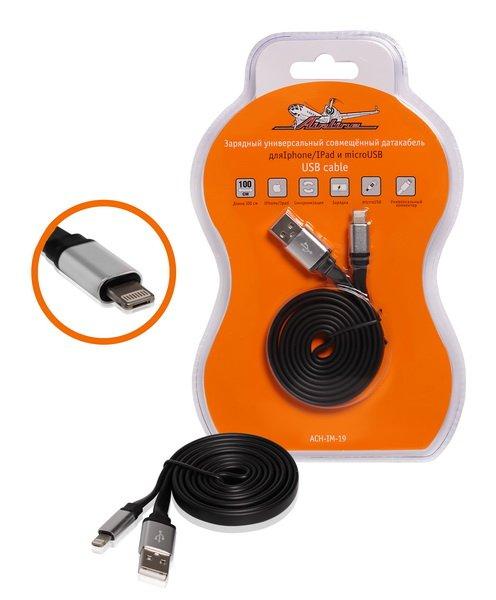 Зарядный универсальный совмещённый датакабель дляIphone/IPad и microUSB