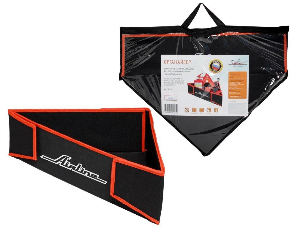 Органайзер угловой в багажник, складной 40*40*58*14 см 11л, черный/оранжевый AO-SB-22