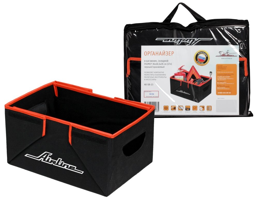 Органайзер в багажник, складной 36*18,5*26 см (17л), черный/оранжевый