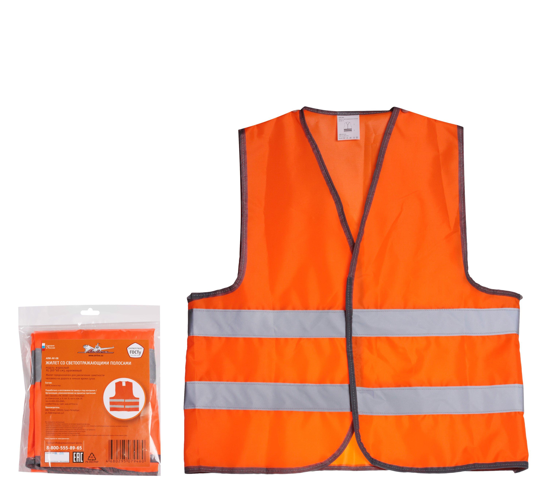 Жилет со светоотражающими полосами  взрослый  р. XL (65*65 см)  пр-во Россия  оранжевый (ARW-AV-08)