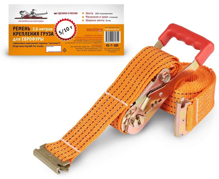 Ремень крепления груза для ЕВРОФУРЫ 3,6 м, 5/10 т, ширина 55 мм, с рельсовым креплением (крючки ласточка