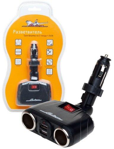 Прикуриватель-разветвитель трансформер на 2 гнезда + 2USB  штекер-фиксатор