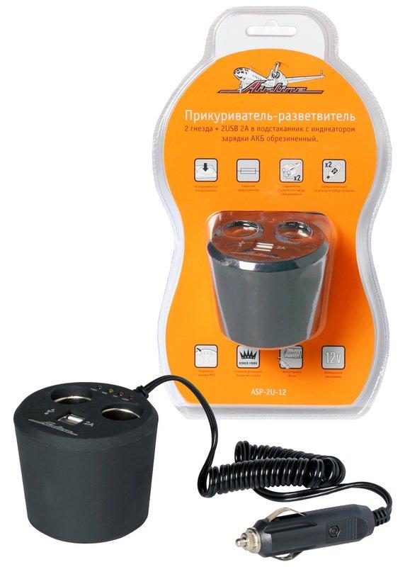 Прикуриватель-разветвитель 2 гнезда + 2USB в подстаканник с индикатором зарядки АКБ обрезиненый (ASP