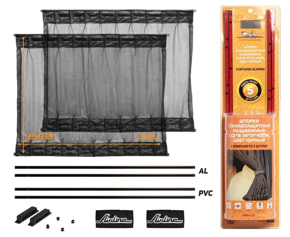 Шторки солнцезащитные раздвижные S (Д*В: 50*37-42см), цвет черный