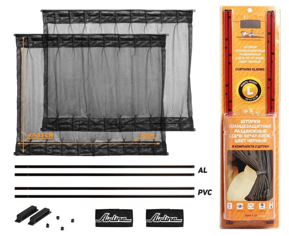 Шторки солнцезащитные раздвижные L (Д*В: 50*47-53см), цвет черный