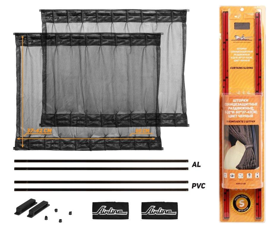Шторки солнцезащитные раздвижные S (Д*В: 60*37-42см), цвет черный