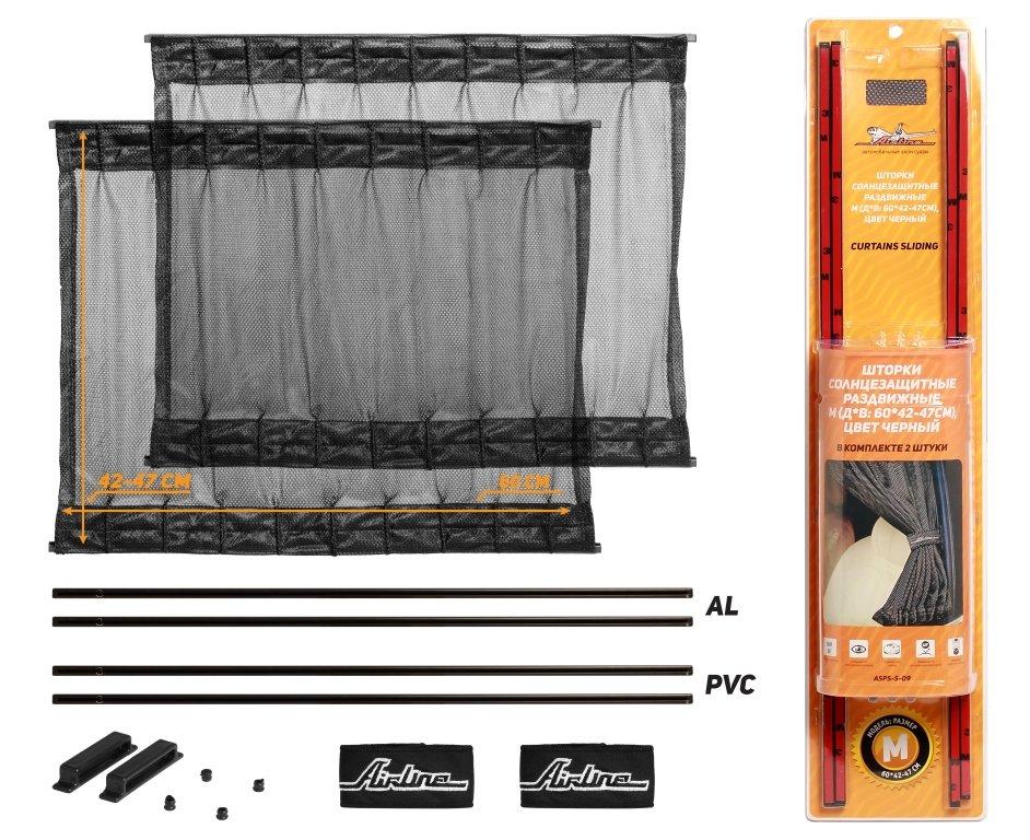 Шторки солнцезащитные раздвижные М (Д*В: 60*42-47см), цвет черный