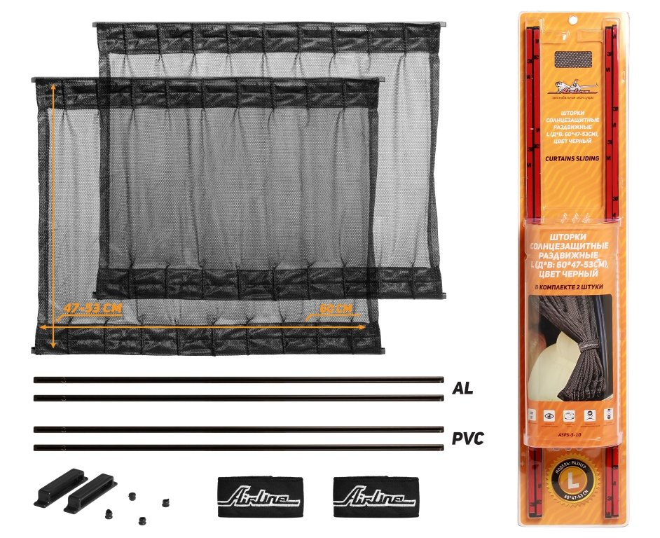Шторки солнцезащитные раздвижные L (Д*В: 60*47-53см), цвет черный