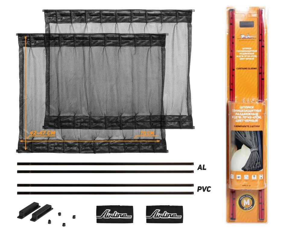 Шторки солнцезащитные раздвижные М (Д*В: 70*42-47см), цвет черный