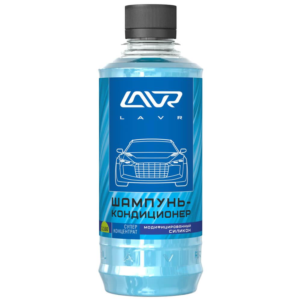 Автошампунь-кондиционер защитный с модифицированным силиконом (суперконцентрат 1:120 - 1:160) LAVR Auto Shampoo With Conditioning Effect 330мл Ln2201-L