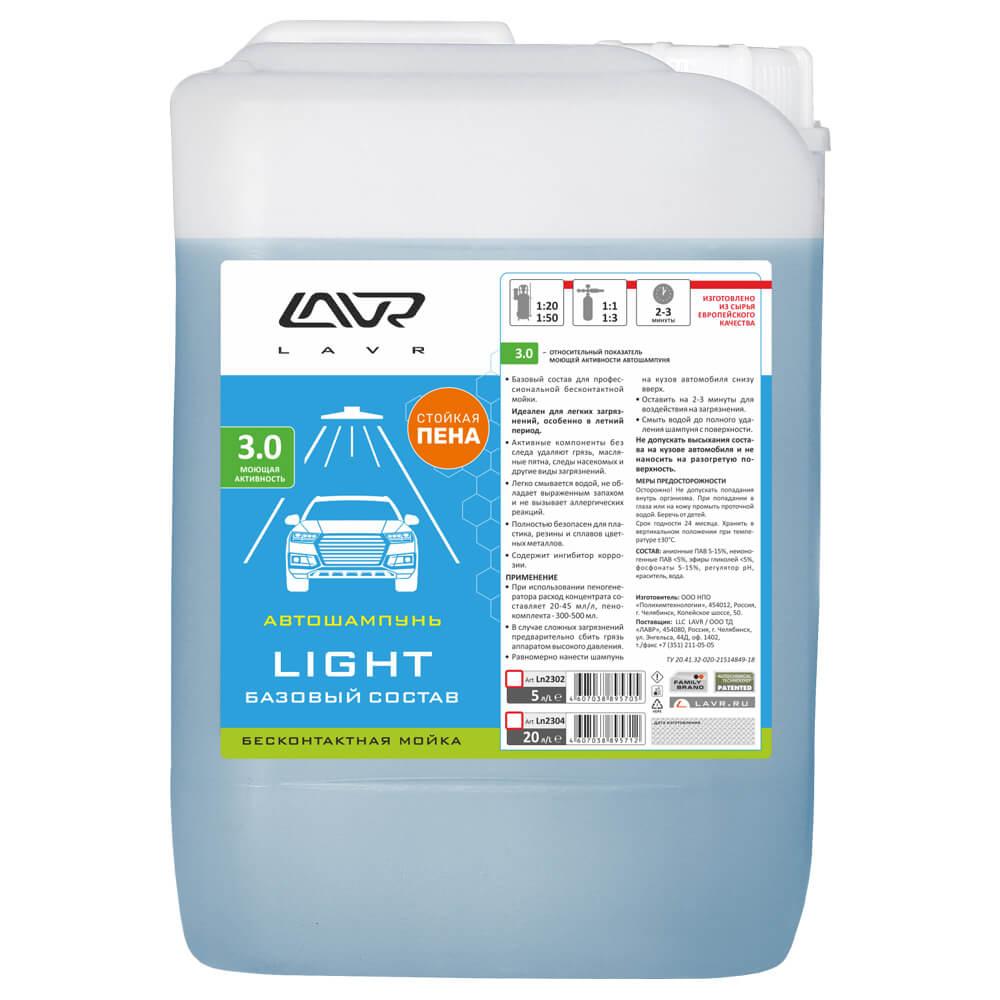 Автошампунь для бесконтактной мойки LIGHT базовый состав 3.0 (1:30-1:50)LAVR Auto shampoo LIGHT 5,4 кг