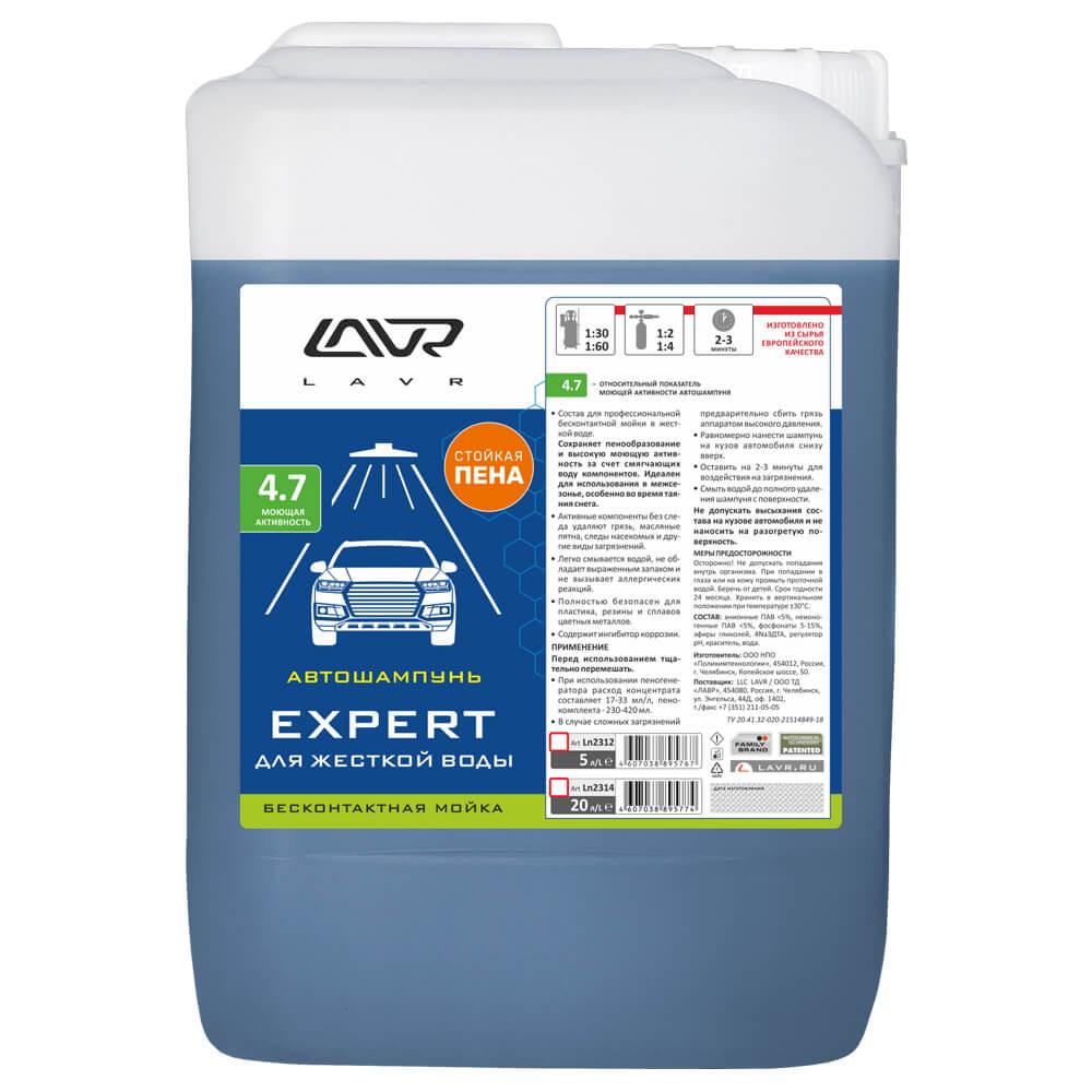 Автошампунь для бесконтактной мойки EXPERT для жесткой воды 4.7 (1:50-1:70) LAVR Auto shampoo EXPERT 5,7 кг