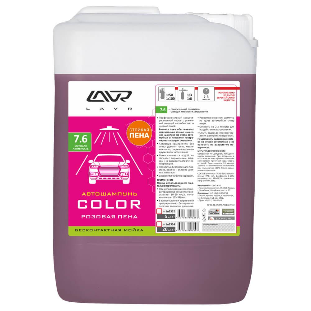 Автошампунь для бесконтактной мойки COLOR розовая пена 7.6 (1:70-100) Auto Shampoo COLOR 6 кг