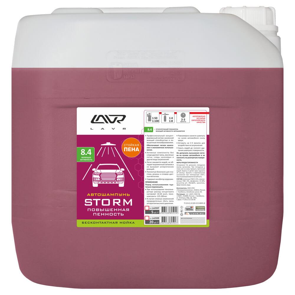 Автошампунь для бесконтактной мойки STORM повышенная пенность 8.4 (1:80-110) Auto Shampoo STORM 24,6 кг