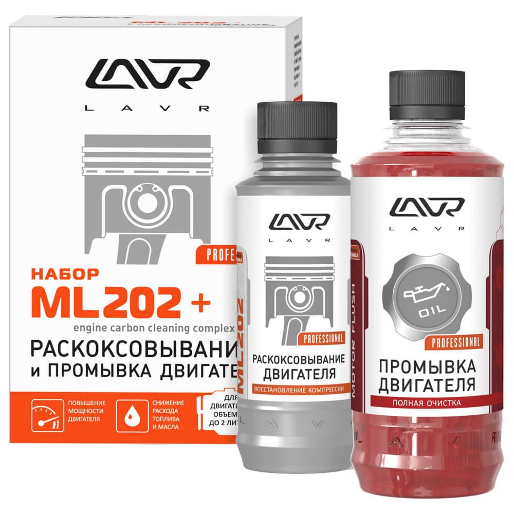 Набор: Раскоксовывание двигателя ML-202 + Промывка двигателя (для двигателей до 2-х литров 185мл/ 330мл) LAVR Engine carbon cleaning complex