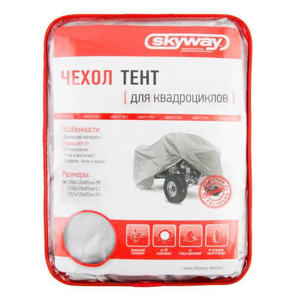Тент на квадроцикл L  SKYWAY 218*120*85см